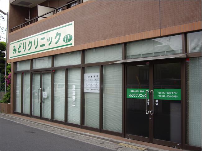 松戸 内科